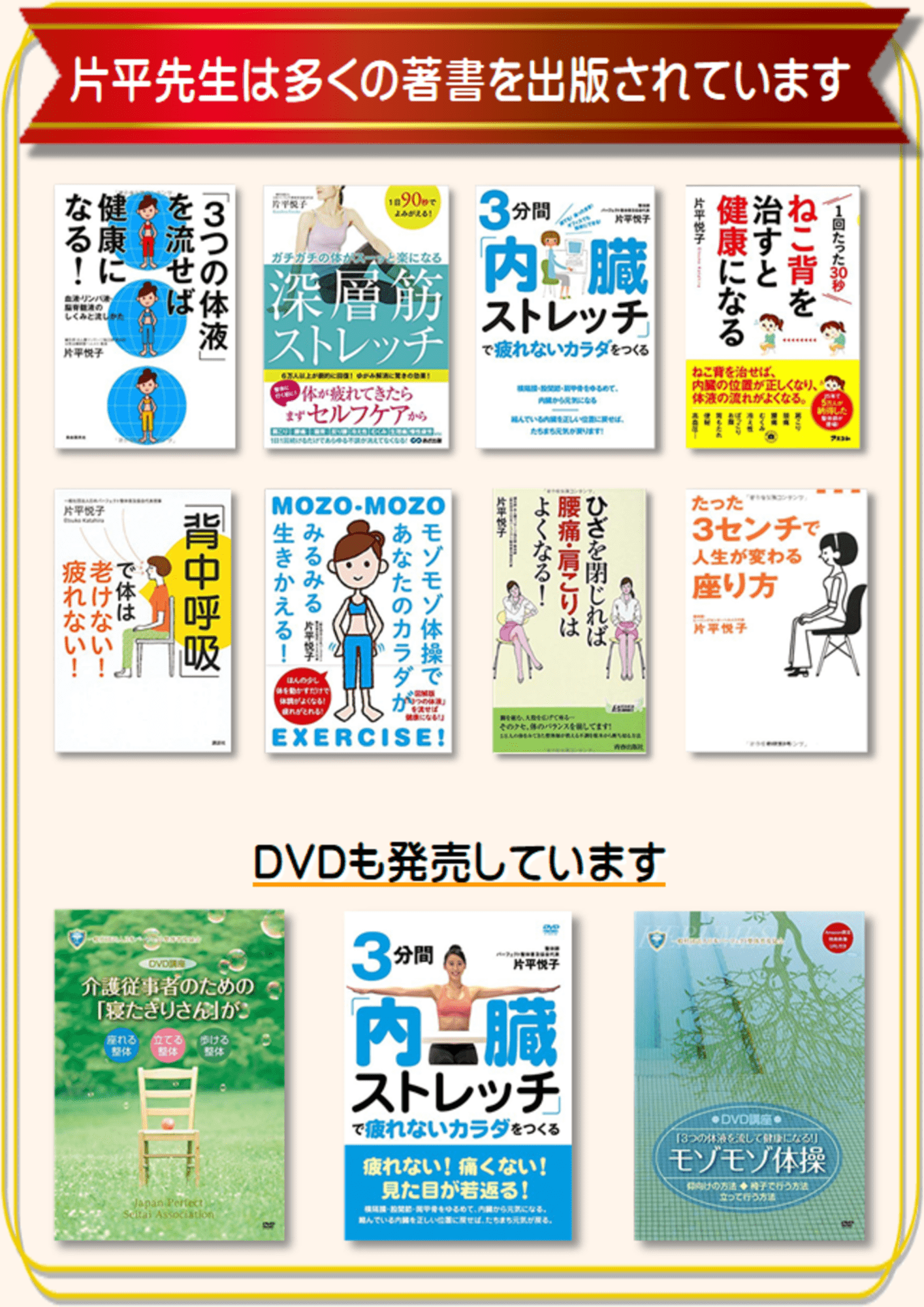 片平先生は多くの著書を出版されています