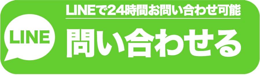 名古屋市守山区のもりやま整体院へのLINEでのお問い合わせはこちら