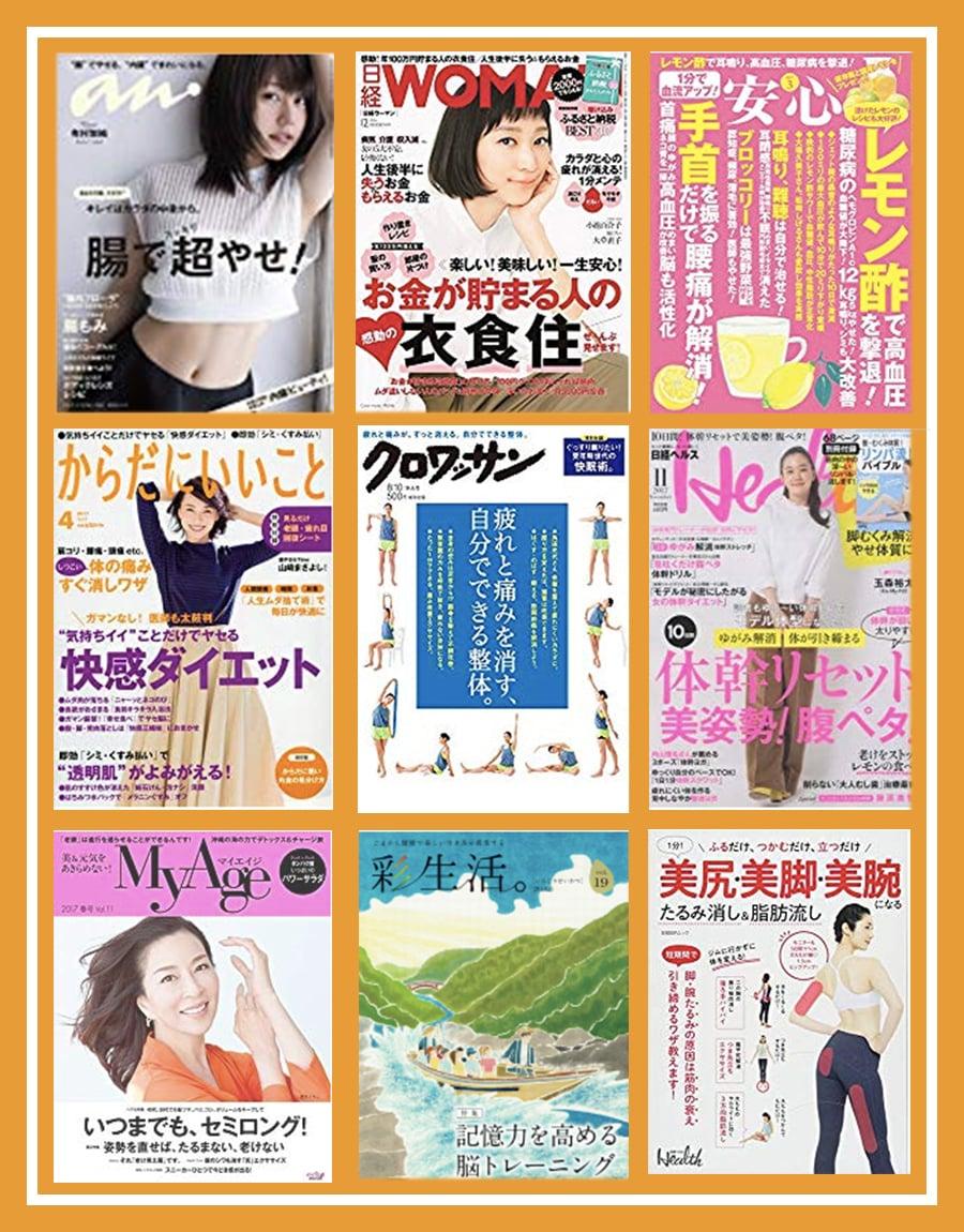 もりやま整体院の施術は多くの雑誌で取り上げられているパーフェクト整体を元に行っています。