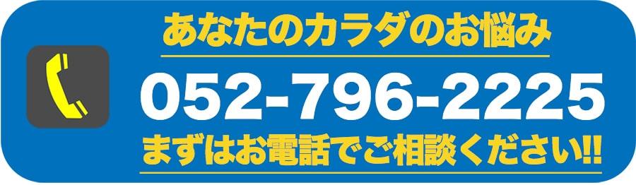 名古屋市守山区のもりやま整体院への電話でのお問い合わせはこちら