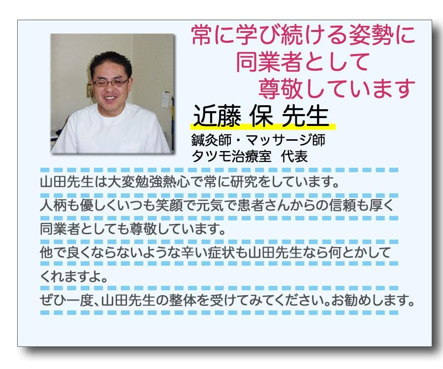鍼灸師近藤保先生【タツモ治療室】