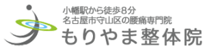 小幡駅から徒歩8分名古屋市守山区の腰痛専門院もりやま整体院