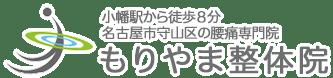 腰痛としびれ専門 | もりやま整体院 |  名古屋市守山区